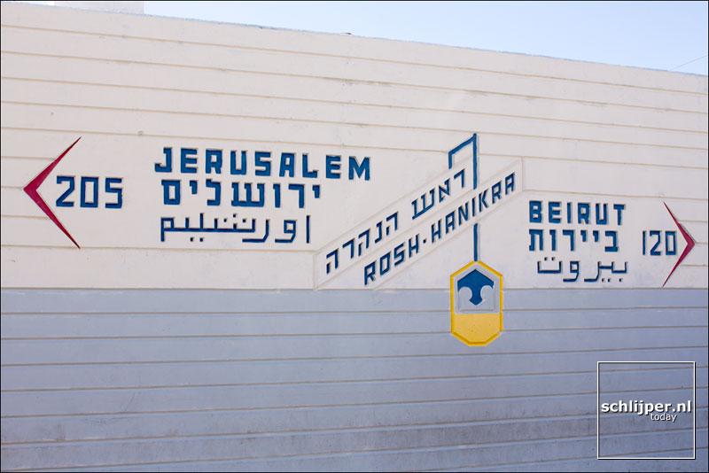Israel, Rosh Hanikra, 27 november 2016